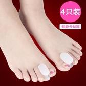 硅膠拇指矯正器腳趾大腳骨分趾器拇外翻矯正器重疊分離 『洛小仙女鞋』