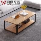 茶幾簡約現代客廳小戶型儲物小茶幾鋼木質簡易雙層長方形創意茶桌 果果輕時尚