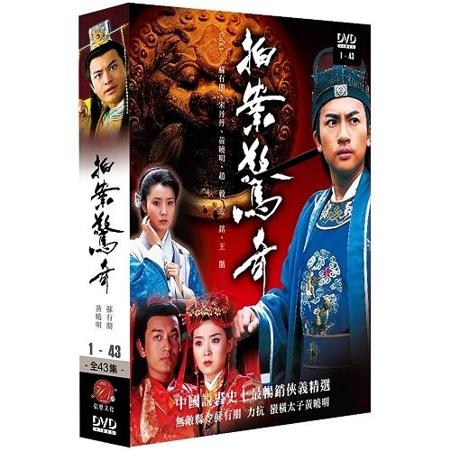 拍案驚奇 DVD ( 蘇有朋/宋丹丹/黃曉明/趙毅/金銘/王豔 )