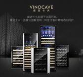 電子紅酒櫃 Vinocave/維諾卡夫 SC-12AJP電子電子紅酒櫃恒溫酒櫃 小型 家用冰吧 免運 DF