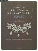 (新版)美麗蕾絲編織圖樣集:梭子蕾絲胸花&飾品