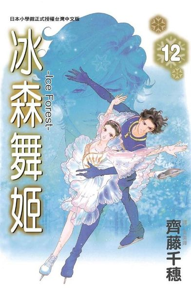 (二手書)冰森舞姬 ~ Ice Forest ~(12完)