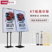 kt板展架立式海報架廣告架子立牌支架易拉寶宣傳板展示架落地 熊熊物語