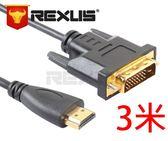 超人  3 米DVI 轉HDMI 訊號線編織網磁環轉接線K 鍍金3 公尺3M 200003