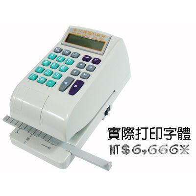 文具通/ASKME電動支票機[數字]MS-900N
