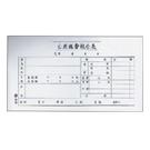 【奇奇文具】1106/0106 出差旅費報告表 10本/包