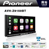 【Pioneer】 AVH-Z9150BT 7吋 DVD/USB/IPod/IPhone/藍芽/HDMI觸控螢幕主機