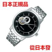 免運費包郵 新款 日本直送 SEIKO 精工錶 SARY063 自動機械腕錶 PRESAGE系列 質感男錶 鏤空錶盤 限量款