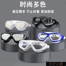 眼鏡 泳鏡防水防霧高清男女士通用大框潛水護目鏡帶度數泳鏡泳帽套【全館免運】