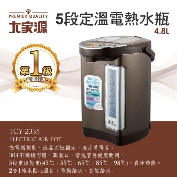 可泡牛奶~【大家源】5段定溫液晶顯示4.8L熱水瓶TCY-2335(TCY-2305/TCY-2315替代款)《刷卡分期+免運》