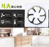 古派排氣扇廚房家用換氣扇10寸強力靜音排風扇衛生間窗式抽風機 NMS名購居家