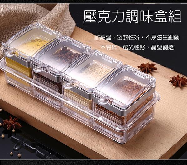 壓克力4格調味盒組