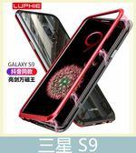 Samsung 三星 S9 雙色亮劍萬磁王 磁吸金屬邊框+透明玻璃背板 金屬框 鏡頭加高保護 金屬殼