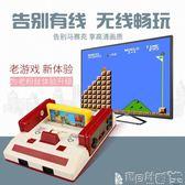 遊戲機 小霸王智慧高清4K電視游戲機8位插FC卡無線雙手柄懷舊經典紅白機 寶貝計畫