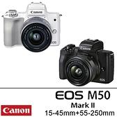 新機上市 Canon M50 II +15-45+55-200 kit 雙鏡組 台灣家能公司貨 Vlog 登錄送原電 德寶光學