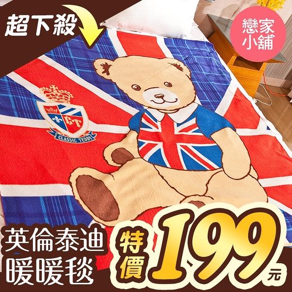 毯子 / 毛毯【英倫泰迪暖暖毯】溫暖方便實用冷氣毯 戀家小舖台灣製AFC001