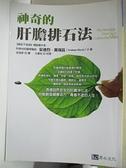 【書寶二手書T9/醫療_CNT】神奇的肝膽排石法_黃鈺雲