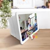 螢幕放大器 學生上課專用超清16寸手機螢幕放大鏡10寸高清3D通用看電視電影支架座投影儀 2色