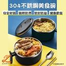 多功能304不銹鋼泡麵碗 美食碗 隔熱碗