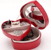 飾品盒 愛心形 鱷魚紋 鏡面 雙層 攜帶式 飾品盒【DSP01108】 ENTER  01/18