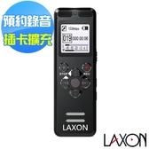 LAXON 內建8G可插卡專業錄音筆 可電話錄音 DVR-V3 8GB~送精美耳機