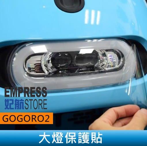 【妃航】GOGORO 2 大燈 透明/高清晰 保護貼 水凝膜 保護 燈膜/車貼車膜 防刮 電動車/機車 免費代貼