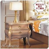 【水晶晶家具/傢俱首選】JF0511-1羅登1.8呎桃花心實木雕花法式床頭櫃~~手工精緻打造