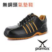 PAMAX 帕瑪斯【休閒機能鞋、頂級超彈力抗菌專利氣墊鞋】 ★反光、廚房工作鞋★ ※ PP4202(男、女)