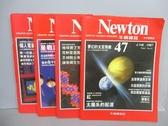 【書寶二手書T4/雜誌期刊_PBC】牛頓_47~50期間_共4本合售_太陽系的起源等
