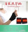 發熱護腕自發熱護腕 遠紅外保暖磁護手腕腱鞘 熱 有孔【全館免運】