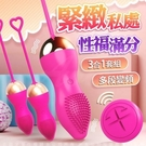 自慰蛋 自慰器 送潤滑液 情趣用品 女性 探花跳蛋三合一 14頻震動縮陰訓練USB充電遙控無線跳蛋