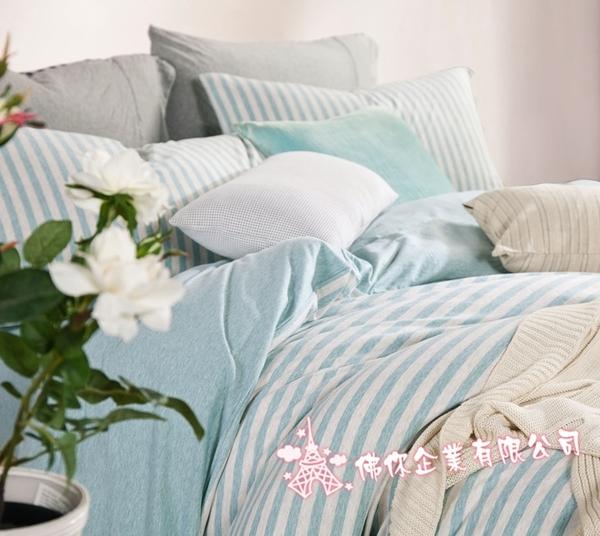 天竺棉床包組 標準雙人 清藍 5尺 天竺棉 新疆棉 薄床包被套組  吸汗 透氣 舒適  針織棉