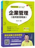(二手書)企業管理(適用管理概論)(台電、中油、中鋼、捷運、中華電信)