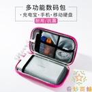 手機移動電源收納包移動電源套數據線耳機保護盒便攜多功能數碼袋子【奇妙商舖】