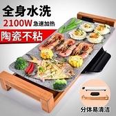 現貨烤盤燒烤爐家用電烤肉機韓式無煙電烤盤陶瓷室內不黏多功能鐵板燒110v