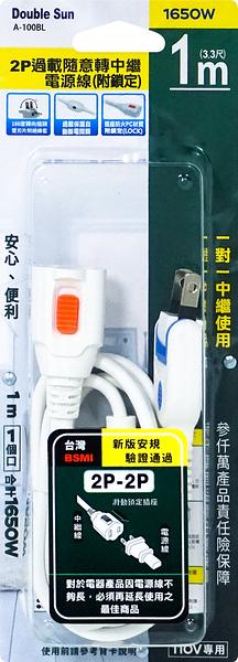 2P隨意轉中繼電源線(附鎖定)1M