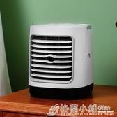 電風扇小型迷你空調小風扇學生床上宿舍用靜音台式床頭USB家用 格蘭小舖