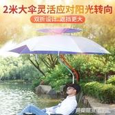 釣魚傘雙折遮陽防曬超輕摺疊防紫外線雙層戶外萬向垂釣魚傘包ATF  享購