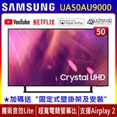 《送壁掛架及安裝》Samsung三星 50吋50AU9000 4K Crystal UHD聯網電視(UA50AU9000WXZW)