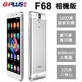 送皮套 玻保 清水套 保貼 G-Plus F68 相機版 5.5吋 3G/32G 6080mAh 超大電量 反向充電 抓寶機 智慧型手機
