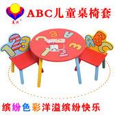 兒童桌椅套裝 寶寶寫字書桌組合 幼兒園游戲學習桌子椅子WY