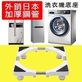 【南紡購物中心】外銷加厚鋼管版不鏽鋼升降洗衣機架/洗衣機底座(加厚鋼管版)