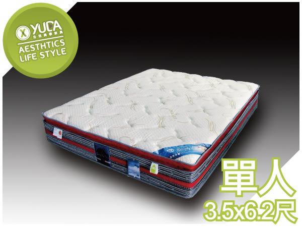 【YUDA】DGB6006 軟硬適中 3.5尺 單人 床邊補強 天然乳膠 獨立筒 彈簧床/床墊/彈簧床墊
