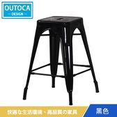 吧台椅 椅子 高腳椅 哈利黑色中吧台椅 2色可選 【Outoca 奧得卡】