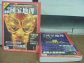 【書寶二手書T2/雜誌期刊_XAY】中國國家地理_1~9期間_共6本合售_長江文明的神曲等