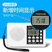 熱銷收音機英語聽力考試專用學生收音機FM調頻4級四六級四級收音機大學專四