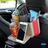 飲料架車用車用多功能餐盤車載水杯架車內收納儲物盒車用垃圾桶創意置物盒 (全館88折)