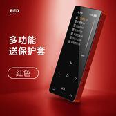 無損mp3隨身聽 學生版藍芽mp3 mp5英語聽力mp4觸屏超薄便攜式看小說音樂播放器