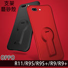 OPPO R11 R9S R9S Plus R9 R9 Plus 手機殼 全包覆 360度 支架 磨砂 簡約 素面 保護套 手機套