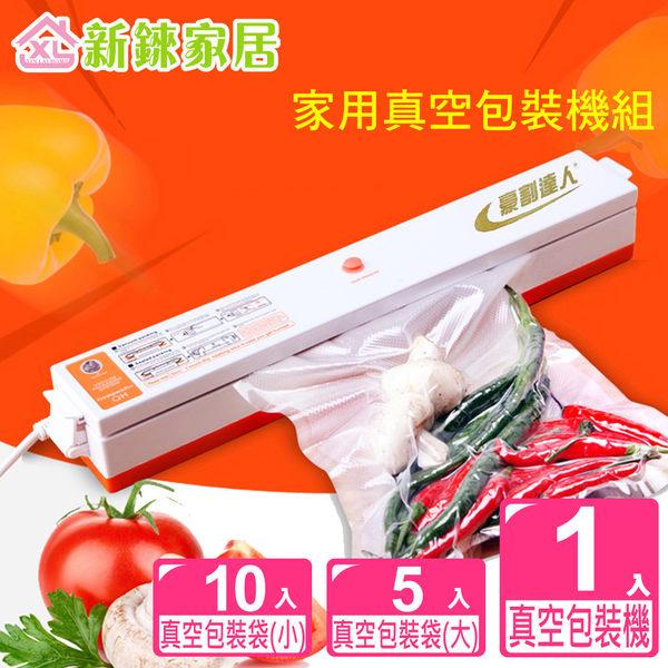 免運費【豪割達人】真空包裝機特惠組 1組 (真空包裝機 x1 + 真空袋5大+10小)